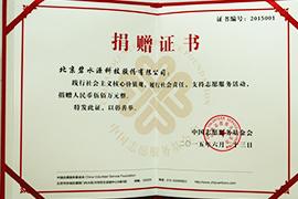 中国志愿服务基金会捐赠证书