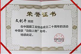 """中国膜行业20年""""功勋人物""""——文剑平"""