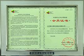 中关村上市公司协会会员证书