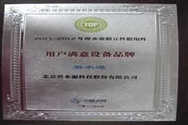 2012中国水业十大影响力企业