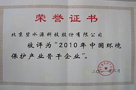 中国环境保护产业骨干企业
