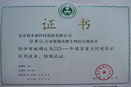 国家重点环境保护实用技术-膜生物反应器