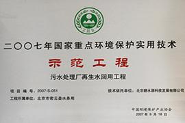 2007国家重点环境保护实用技术示范工程--密云再生水厂