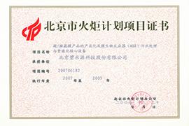 北京市火炬计划项目证书
