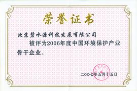 2006年度中国环境保护产业骨干企业