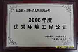 2006年度优秀环境工程公司