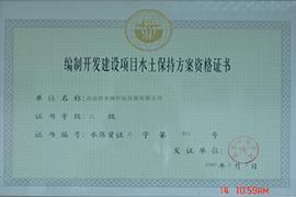 水土保持方案资格证书