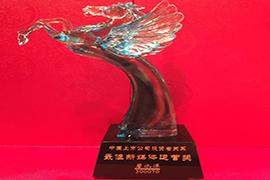 中国上市公司投资者关系最佳新媒体运营奖