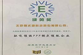 绿英奖——环境领域PPP模式领航企业