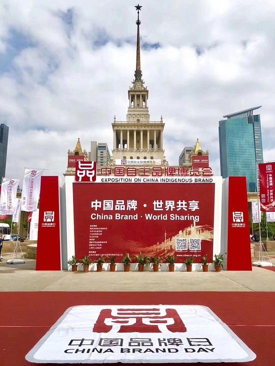 2017最新注册送金闪耀亮相中国首届品博会 自主膜科技彰显中国品牌实力