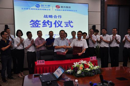 大奖娱乐官网与新兴集团签订战略合作协议 携手军民融合创新发展