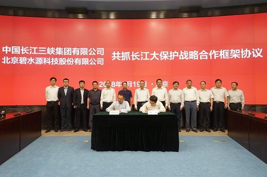 《上海证券报》:碧水源与中国三峡集团签署战略合作协议