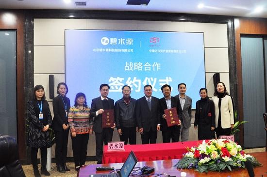 ca888亚洲城与中瑞化兴签订战略合作协议 联合开拓民用净水大市场
