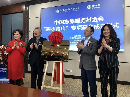 """中国志愿服务基金会""""碧水青山""""专项基金正式成立"""