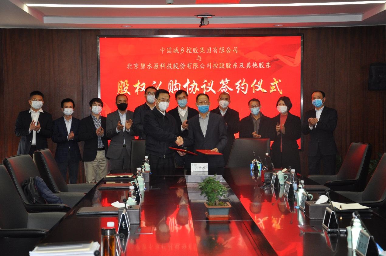 碧水源与中国城乡正式签订股权认购协议 开启战略性合作新篇章