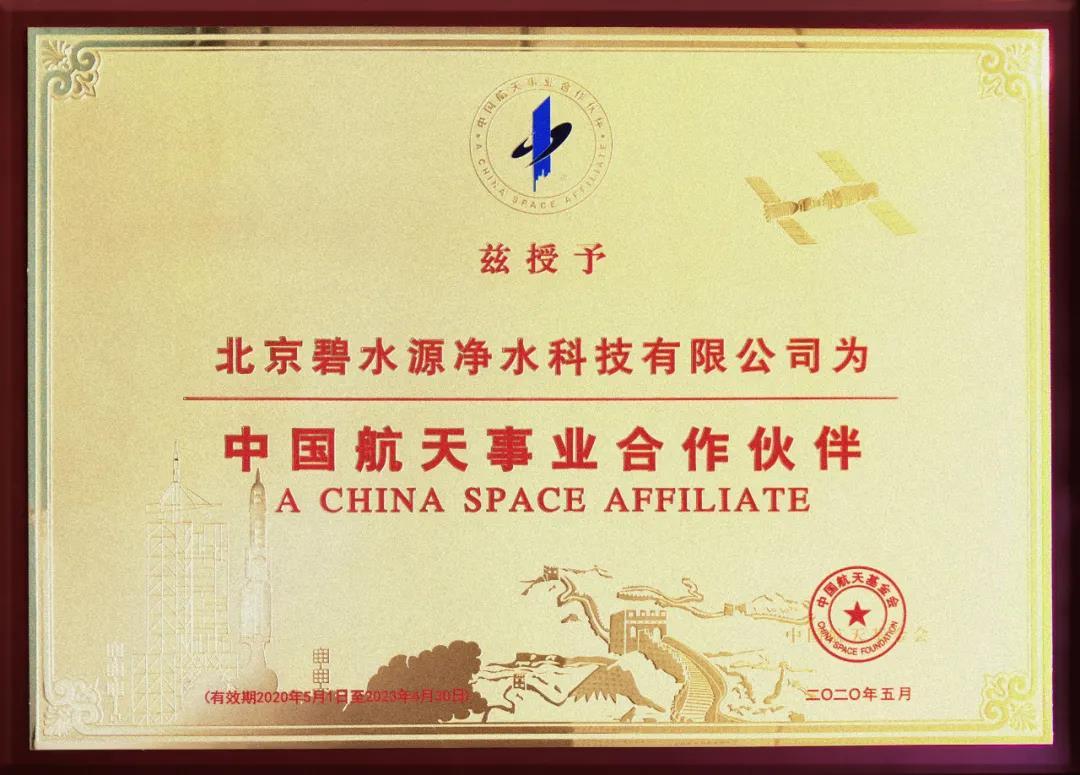 """碧乐动棋牌成为中国航天事业合作伙伴,开启""""航天品质""""新时代"""