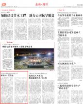 《中国水利报》:抓防控   保供水