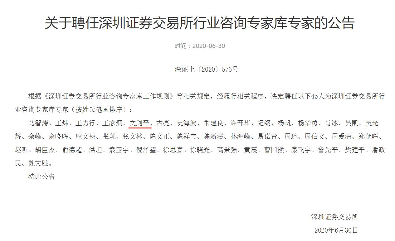人民网:碧乐动棋牌董事长文剑平入选深交所行业咨询专家