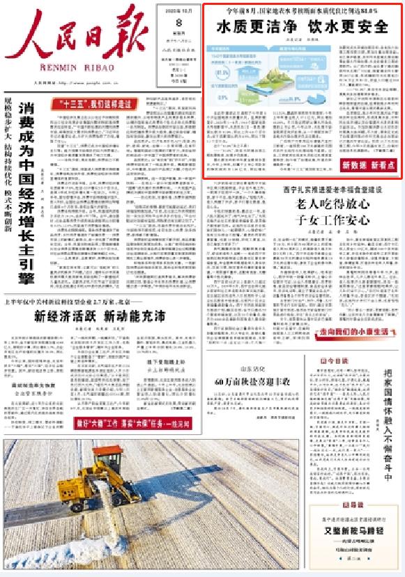 《人民日报》头版:水质更洁净 饮水更安全(新数据 新看点)